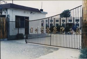 滨州市裕华化工厂原址