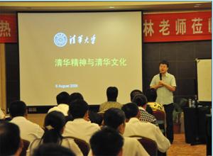 清华大学教授贺林为裕华人讲授项目管理