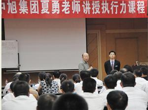 中旭集团夏勇老师讲授执行力课程