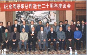 在京举办纪念周总理逝世20周年座谈会
