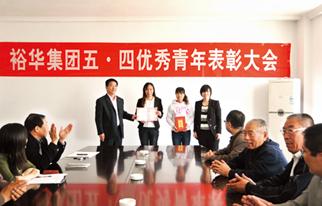 裕华集团领导为2013年五四优秀青年颁奖